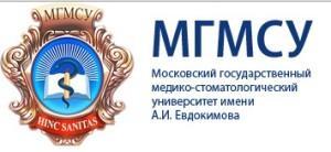 Moskovskij gosudarstvennyj mediko-stomatologicheskij universitet (2)