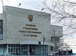 Rossijskij nacional'nyj issledovatel'skij medicinskij universitet imeni N. I. Pirogova (3)