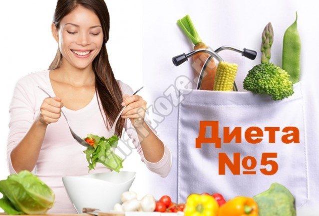 Диета или стол 5 по певзнеру рецепты приготовления блюд рецепт приготовления морской рыбы в фольге