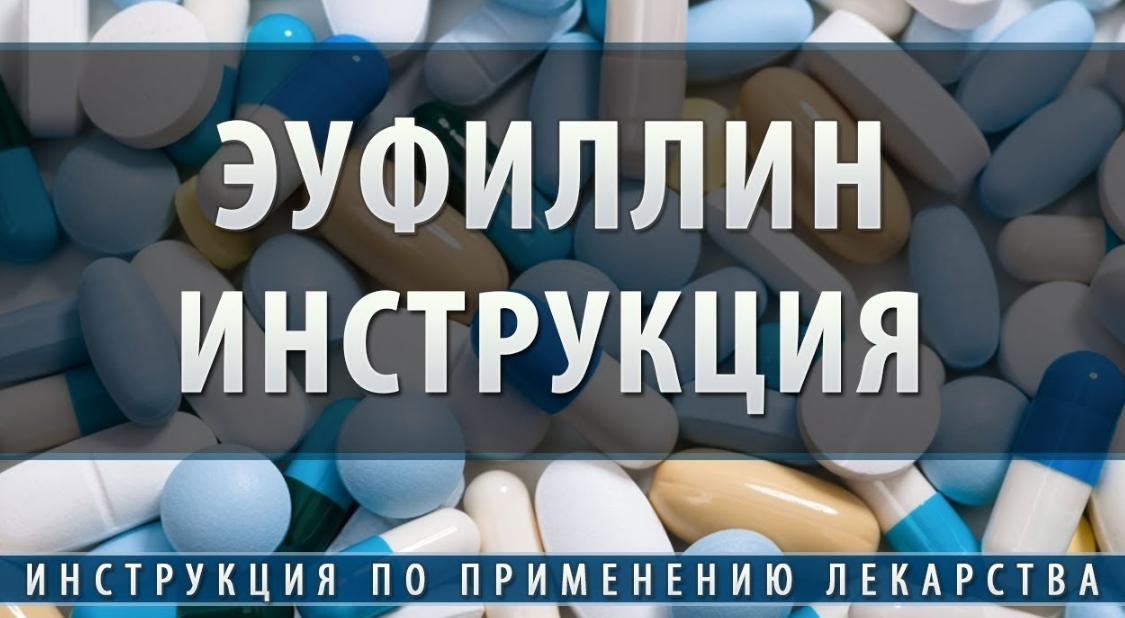 Эуфиллин: от чего помогает, инструкция по применению, аналоги, цена.