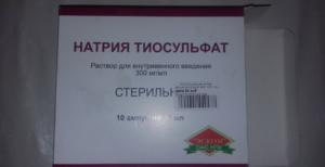 Натрия тиосульфат прием внутрь дозы